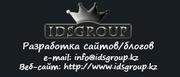 Поддержка и разработка сайтов в Казахстане